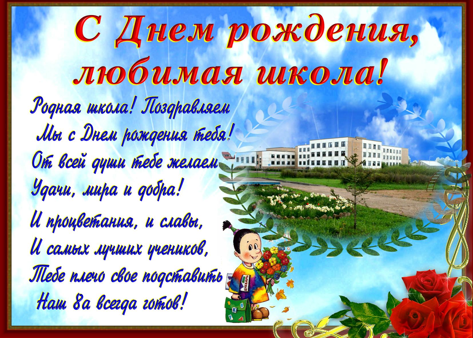 Поздравления в школе на день именинника в школе