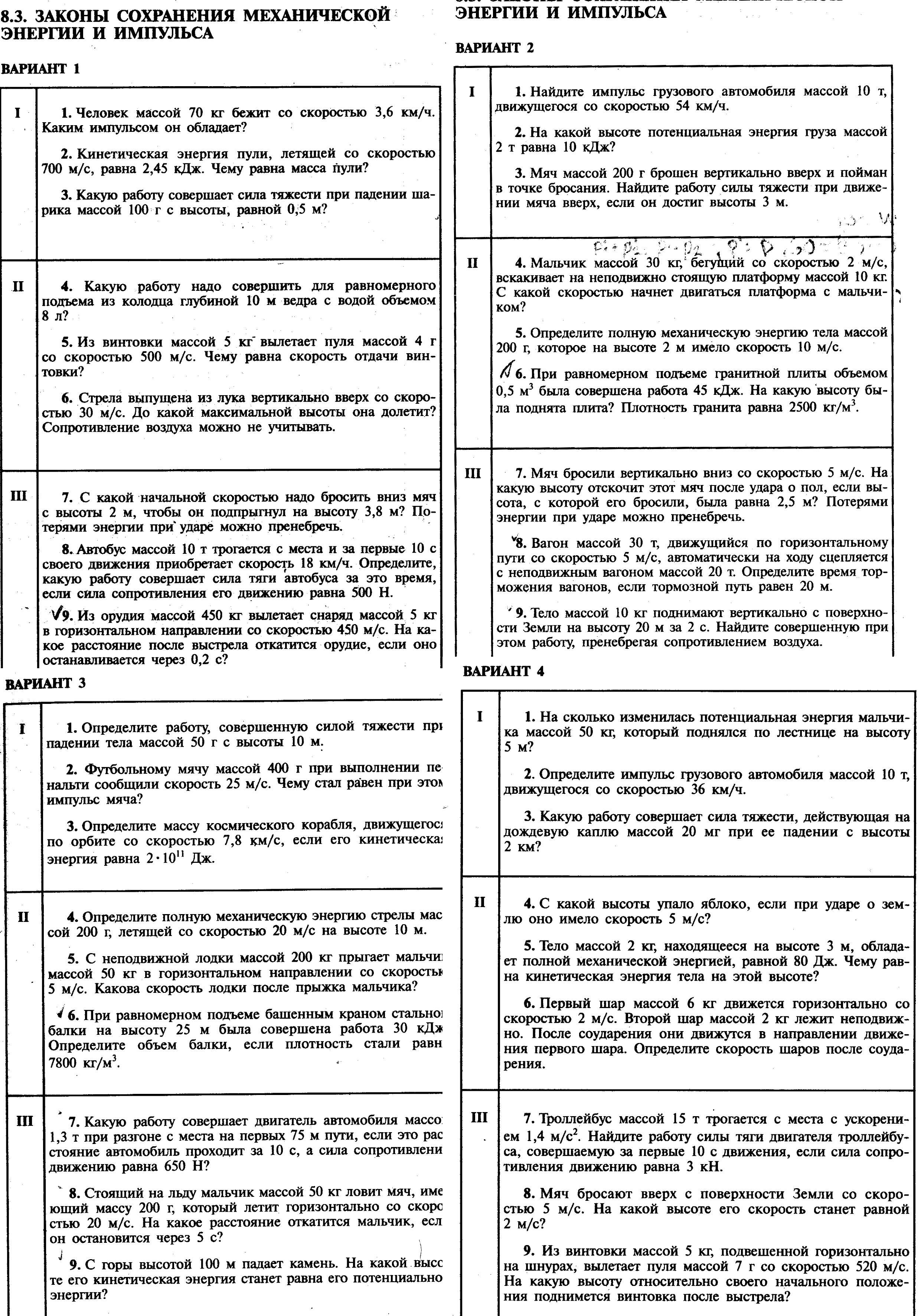 класс физике тест8 гдз импульса 10 по закон сохранения